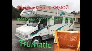 видео Ремонт печки Fiat Ducato (Фиат Дукато) в Москве