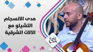 خالد بلعاوي - مدى الانسجام التشيلو مع الالات الشرقية