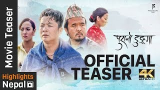 New Nepali Movie Purano Dunga Official Teaser 2016 Ft. Dayahang Rai, Priyanka Karki 4K