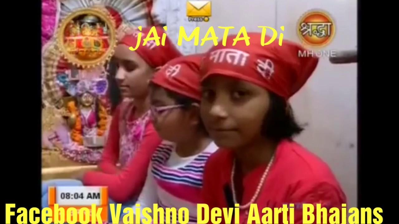 Vaishno Devi Aarti Bhajans - Today's Darshan 05-08-2017