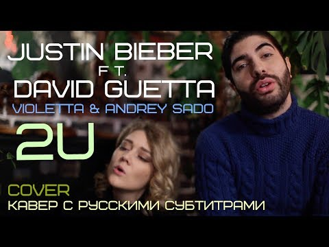 David Guetta ft.Justin Bieber -2U- Cover by Violetta & Andrey Sado - Кавер с русскими субтитрами