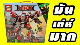 สุดยอดหุ่นยนต์นินจา!!! รีวิวเลโก้จีน เลโก้นินจาโก  Sy926