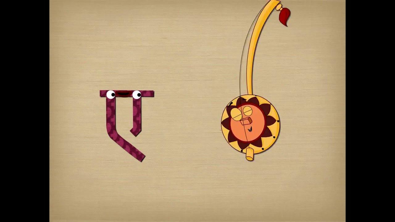 how to write hindu script