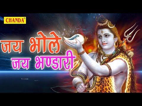 Jai Bhole Jai Bhandari || जय भोले जय भंडारी || Mohd Niyaz || Shiv Bhajan || नए भजन 2017