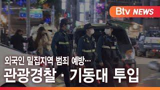 외국인 밀집지역 범죄 예방… 관광경찰·기동대 투입