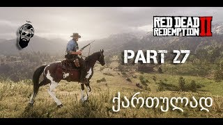 Red Dead Redemption 2 PS4 ქართულად ნაწილი 27