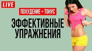 [LIVE] ПОХУДЕНИЕ + ТОНУС эффективные упражнения