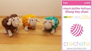 تعليم الكروشيه: ميداليه مفاتيح خروف - Learn how to Crochet: Sheep Key chain