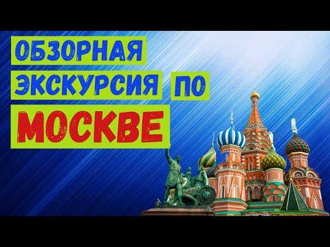 Обзорная экскурсия по Москве.