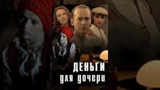 Деньги Для Дочери. Фильм. StarMedia. Мелодрама