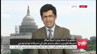 LEMAR News 12 July 2016 / ۲۲ د لمر خبرونه ۱۳۹۵ د چنګاښ