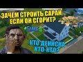 ДЕНИСКА ВОЗВЁЛ ИМПЕРИЮ В SIMS 4 С ARTMONEY mp3
