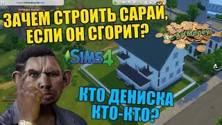 ДЕНИСКА ВОЗВЁЛ ИМПЕРИЮ В SIMS 4 С ARTMONEY