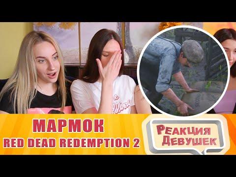 Реакция девушек - Мармок Red Dead Redemption 2 - Название не придумал. Реакция