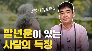 노년에 성공하는 사주의 특징 '말년운' [강남점집]