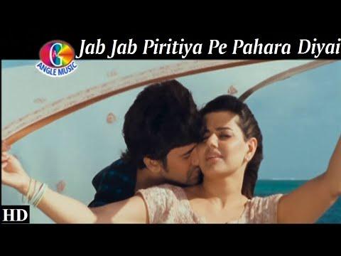 Jab jab Piritiya Par Pahra Diyai | Dulhe...