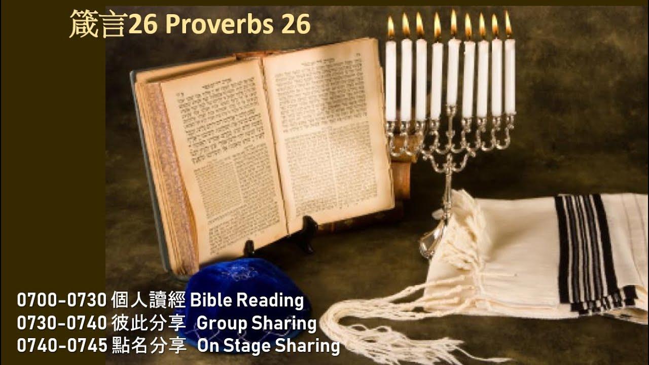 611 晨禱   箴言26章   Proverbs 26   Morning Devotioin New Crop 611 - YouTube