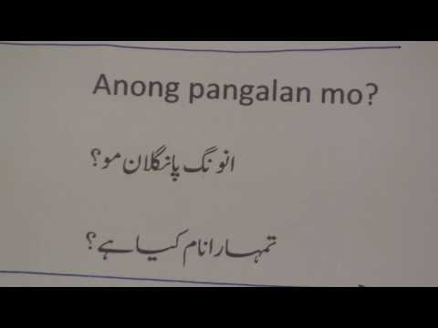 Learn Filipino through Urdu lesson.1 / فلپینو زبان سیکھیں سبق.١