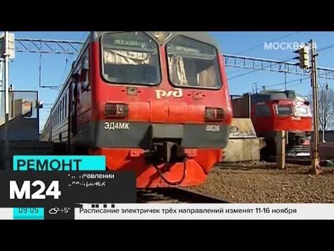 Расписание электричек Горьковского направления изменилось из-за ремонта - Москва 24