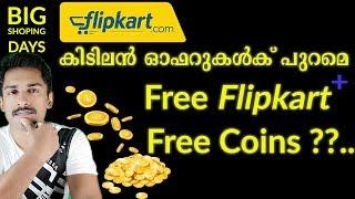 Flipkart Plus And flipkart free coins Malayalam