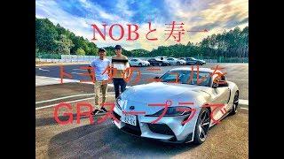 Ch11:谷口NOB選手と新しくできたトヨタのテストコースをGRスープラで走ってみた。豊田の山奥にニュルを見た!!
