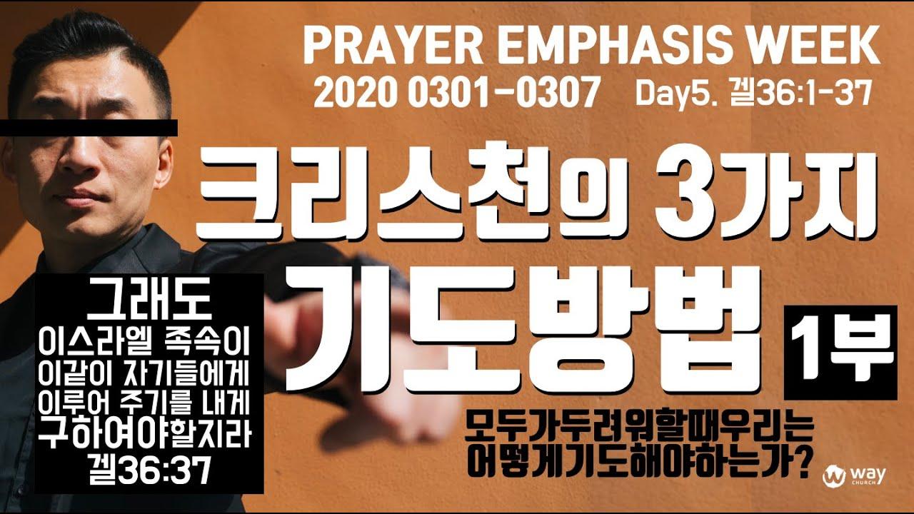 [기도강조주간day5.part1] 어떻게 기도할것인가?(1부)-크리스천의 3가지 기도방법. 송준기목사 웨이처치 way churh