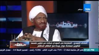 بين نقطتين | Bein No2tetin - الإعلامي عبد اللطيف المناوي ولقاء رئيس حزب الأمة في السودان