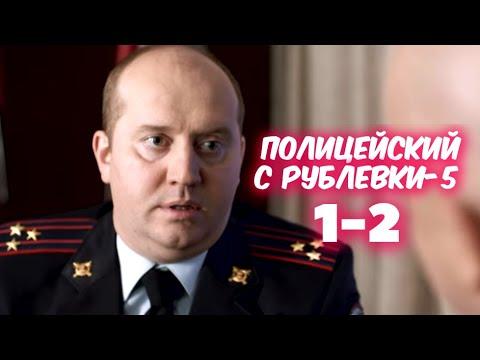 Полицейский с Рублевки 5 сезон 1-2 серия сериала на ТНТ. Комедия. Анонс