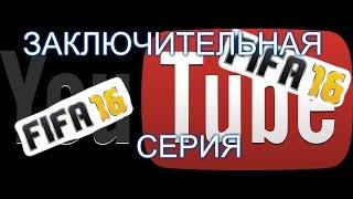 МУЗЫКА ФИФЕРОВ ЧАСТЬ#3 ЗАКЛЮЧИТЕЛЬНАЯ СЕРИЯ