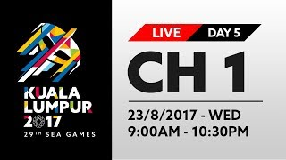 🔴 KL2017 LIVE | 23 August - Channel 1 [SWIMMING, BASKETBALL, GYMNASTICS, FOOTBALL]