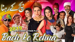 Bach Ke Rehna - New 2019 Full Punjabi Stage Drama - Hi-Tech Stage Drama