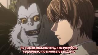 Тетрадь смерти, 8 эпизод (русские субтитры)