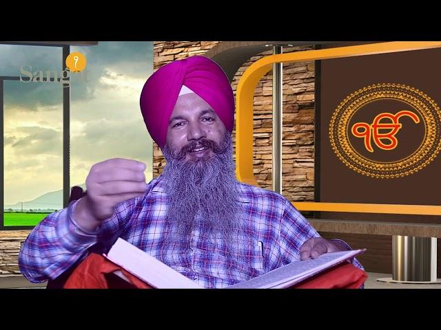Ek Noor - Khara Sauda - ਇਕ ਨੂਰ - ਖਾਰਾ ਸੌਦਾ - 020820 - ਗੁਰਪ੍ਰੀਤ ਸਿੰਘ - Sangat Television