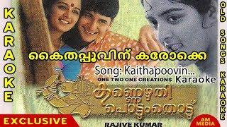 കൈതപ്പൂവിന് കന്നികുറുബില് Song Karaoke | Kaithapoovin Kannikurumbil Song Karaoke EXCLUSIVE