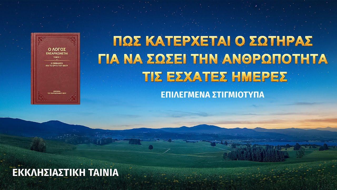 Ελληνικές ταινίες «Είναι επικίνδυνος ο δρόμος για την ουράνια βασιλεία» (1) - Υπάρχει βάση στη Βίβλο για την επιστροφή του Κυρίου μέσα από την ενσάρκωση;