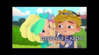 сказочный патруль клип девочка с каре //// снежка и вася