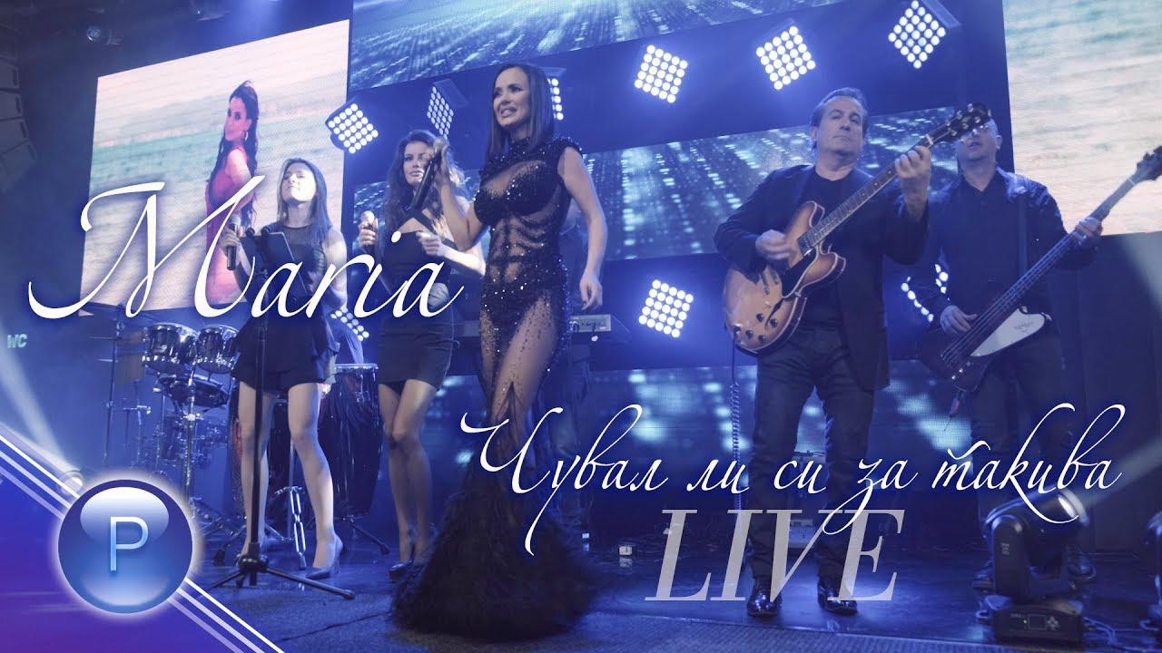MARIA - CHUVAL LI SI ZA TAKIVA / Мария - Чувал ли си за такива, live 2020