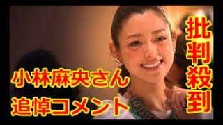 6月22日夜にフリーアナウンサーの小林麻央さんがが死去したことについて...