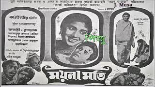 Horin Horin Noyon Keno Cholo Cholo, Bashir Ahmed, Film - Moyna Moti (ময়না মতি) 1969