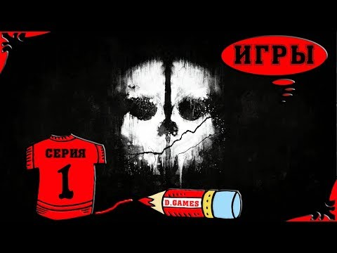 "Call of Duty: Ghosts | Зов долга: Призраки - ""Призраки? Правда или миф?"". 1 серия."