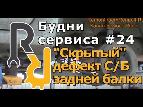 Будни сервиса #24 Логан дефект с б зад балки