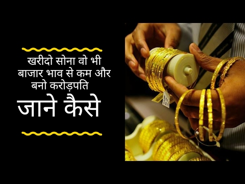 Wow! Purchase Gold always at low price in India : इस तकनीक स