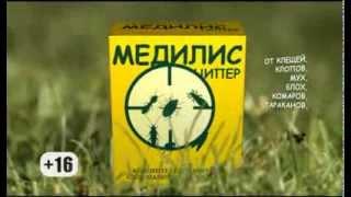видео Медилис Ципер от клещей, клопов, тараканов