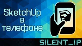 SketchUp в телефоне