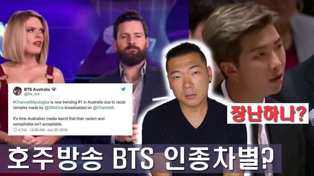Reacting to Australian TV mocking BTS as Australian/Korean couple (OUR HONEST, RAW REACTION)