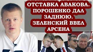 Отставка Авакова. Позор Порошенко. Преступление Зеленского