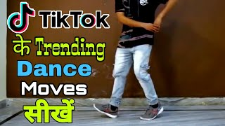 Learn trending moves and subscribe my channel to more exciting steps 😍 like | share also follow me instagram https://www.instagram.com/dnc....
