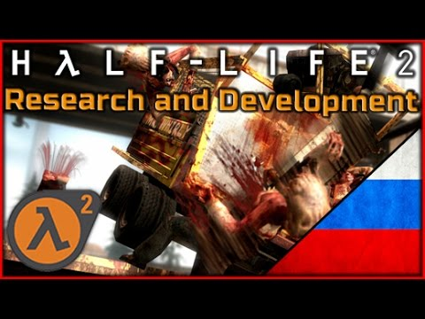 Half-Life 2 мод - Research and Development ◄Часть #1► Мод головоломка
