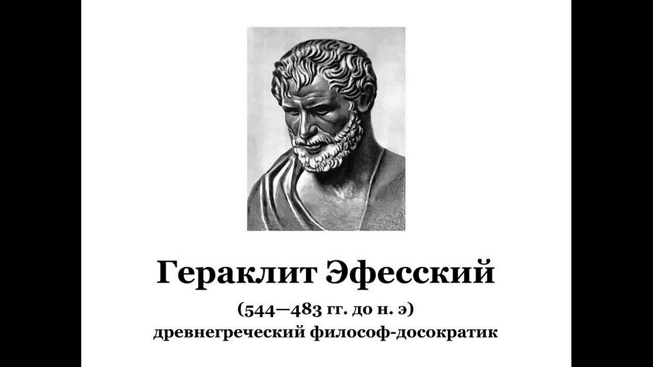 Гераклит и парменид два великих философа древности реферат 213