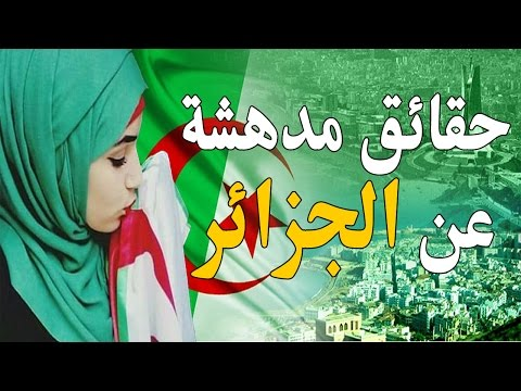 حقائق مدهشة عن الجزائر - ولماذا يتحدث أغلب الجزائريـون الفرنسيـة ؟!